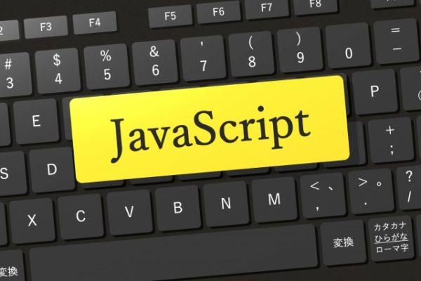 プログラミングが初めてでもできる!JavaScriptの勉強法を紹介