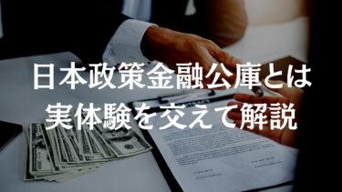日本政策金融公庫とは?金利など実際に支店で聞いた話をまとめてみた