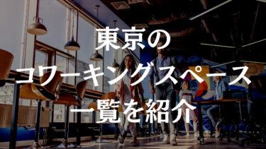 【全て無料】東京のコワーキングスペース一覧を紹介